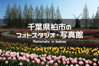柏周辺でおすすめのフォトスタジオ・写真館5選|千葉県柏市