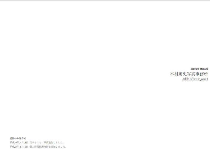木村篤史写真事務所のキャプチャ画像