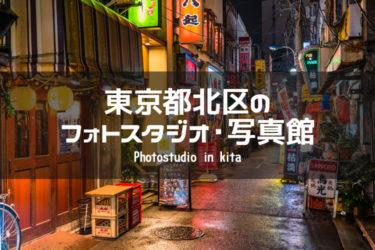 十条・赤羽でおすすめのフォトスタジオ・写真館2選|東京都北区