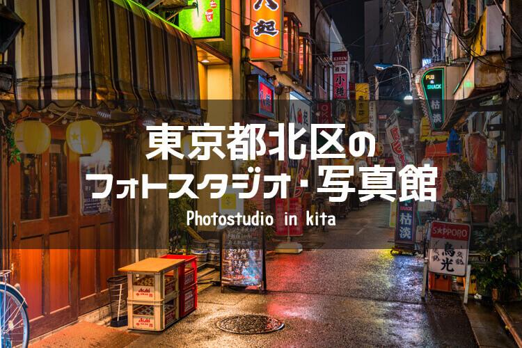 東京都北区 イメージ