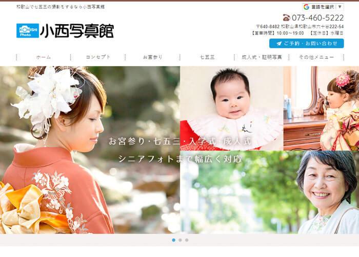 KONISHI Photo(小西写真館)のキャプチャ画像