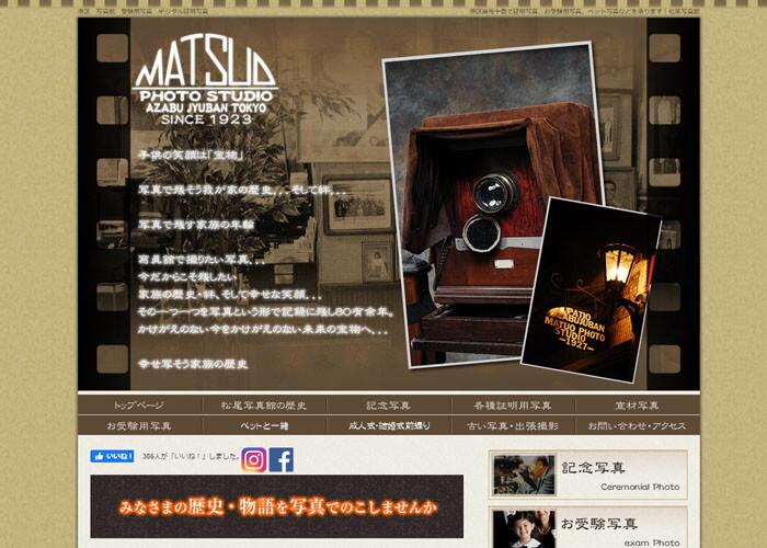 松尾写真館のキャプチャ画像