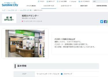 松嶋DPセンター