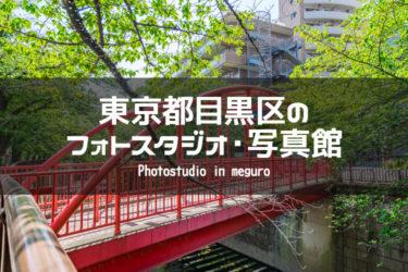 東京都目黒区でおすすめのフォトスタジオ・写真館5選