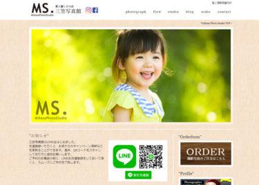 Mikasa Photo Studio(三笠写真館)