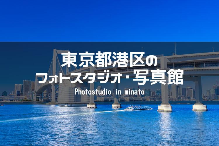 東京都港区 イメージ