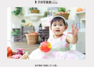 子供写真館ミネット 青山スタジオ