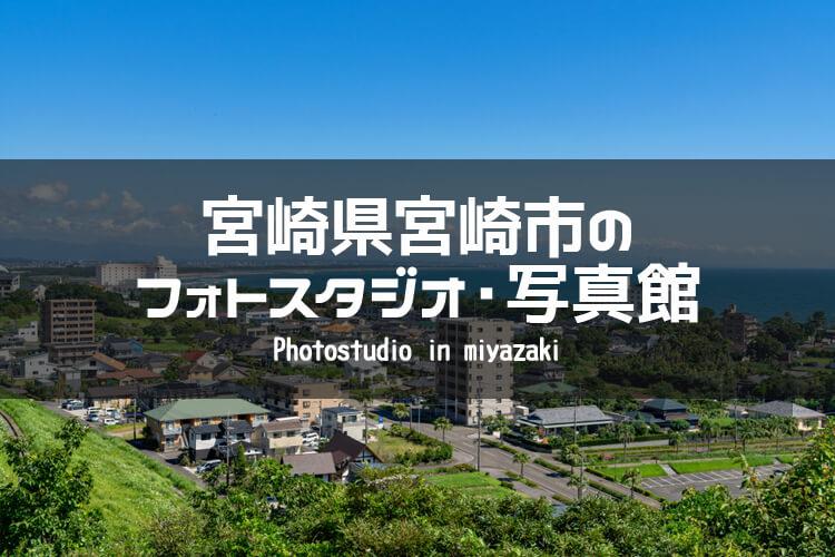 宮崎県宮崎市 イメージ