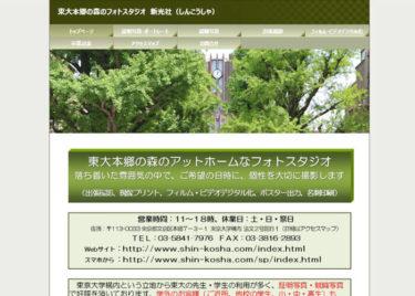 東大本郷の森のフォトスタジオ 新光社
