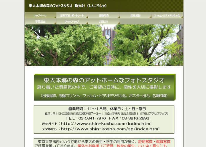 東大本郷の森のフォトスタジオ 新光社のキャプチャ画像