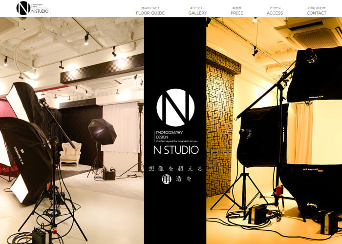 Nスタジオ キャプチャ画像