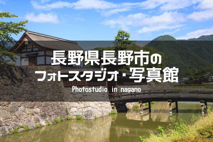 長野県長野市 イメージ