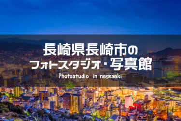 浜町・長崎駅周辺でおすすめのフォトスタジオ・写真館5選|長崎県長崎市