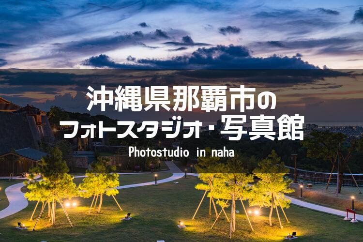 沖縄県那覇市 イメージ