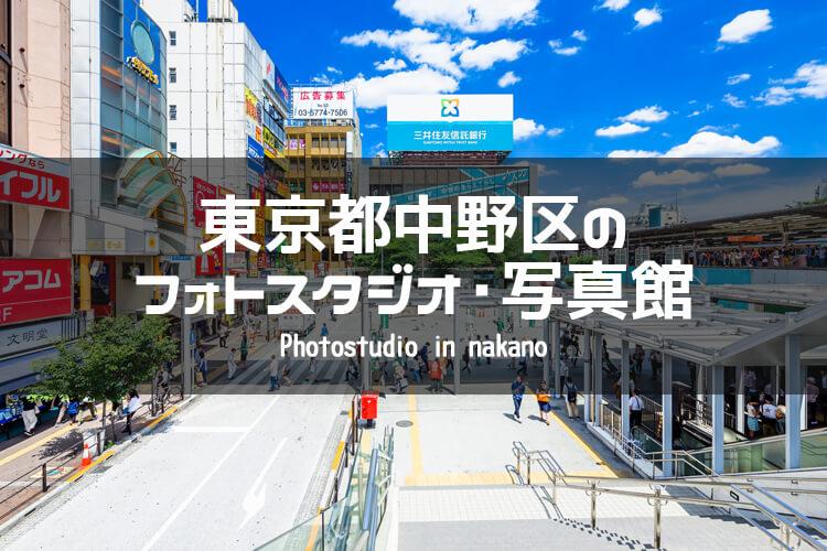 東京都中野区 イメージ