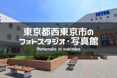 東京都西東京市 イメージ