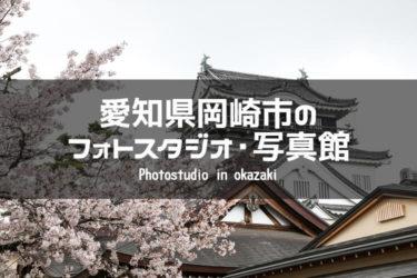 愛知県岡崎市でおすすめのフォトスタジオ・写真館5選