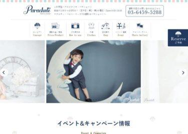 Photo Studio Parachute(フォトスタジオパラシュート)自由が丘店