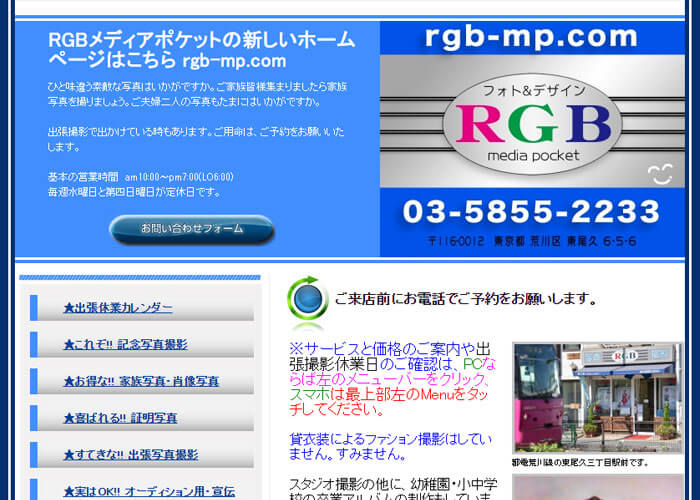 RGBメディアポケット キャプチャ画像