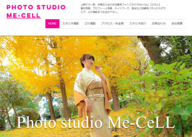 PHOTO STUDIO ME-CELL