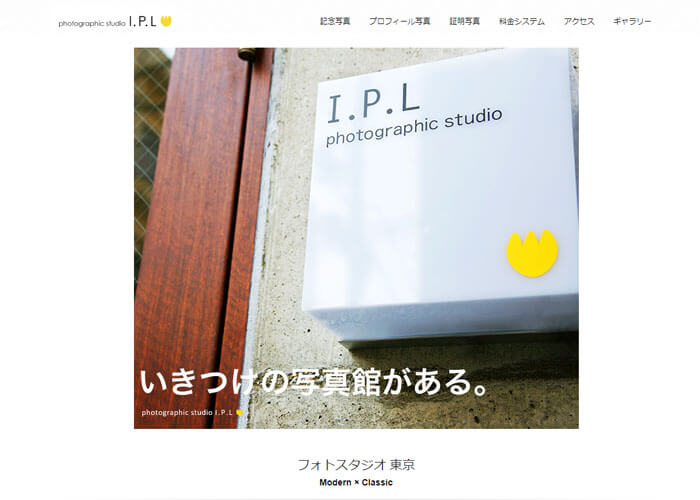 photographic studio I.P.Lのキャプチャ画像