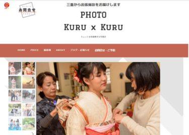 PHOTO Kuru x Kuru