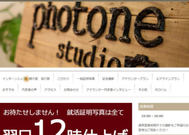 photonestudio