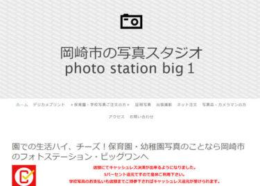 photo station big1