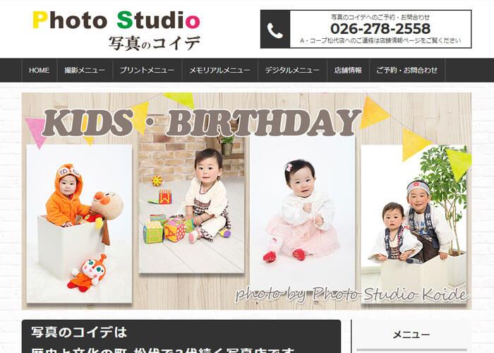 写真のコイデAコープ 松代店 キャプチャ画像