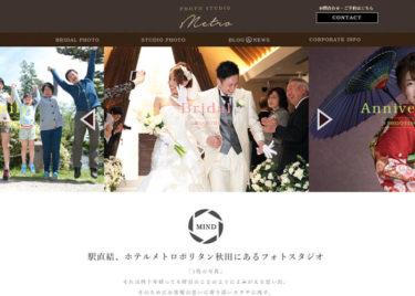 ホテルメトロポリタン秋田写真室 フォトスタジオメトロ