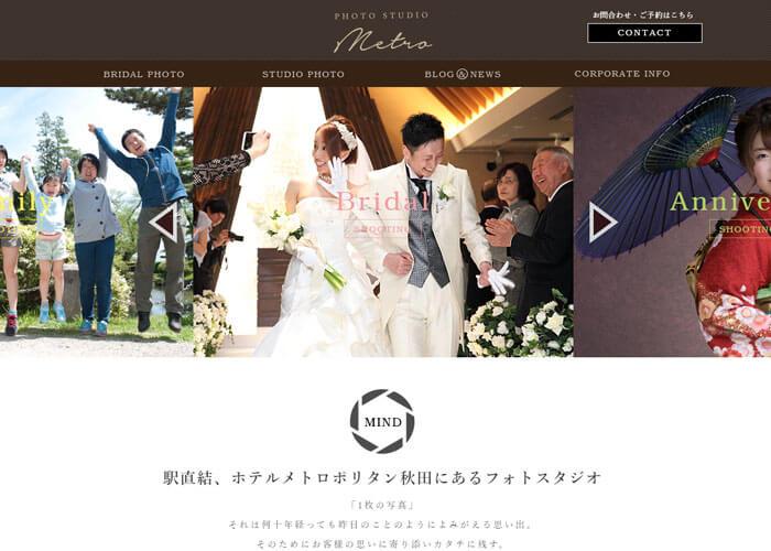 ホテルメトロポリタン秋田写真室 フォトスタジオメトロ キャプチャ画像