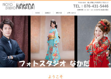 PHOTO STUDIO NAKADA