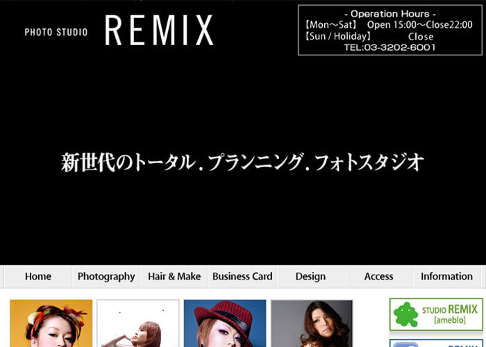 Digital Photo Studio Remixのキャプチャ画像