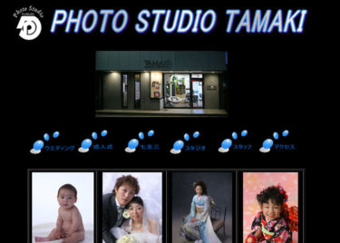 PHOTO STUDIO TAMAKI