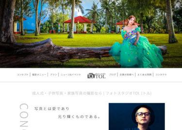 Photo studio TOL(フォトスタジオトル)