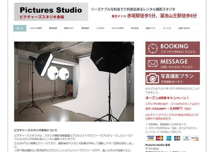 Pictures Studioのキャプチャ画像