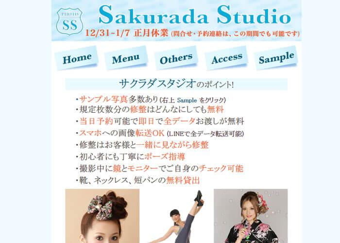 サクラダスタジオのキャプチャ画像