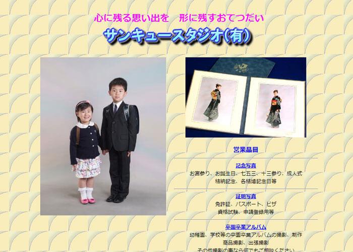 サンキュースタジオのキャプチャ画像