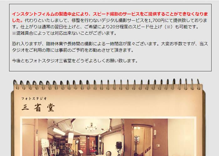 フォトスタジオ三省堂 キャプチャ画像