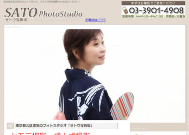 SATO PhotoStudio