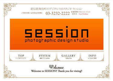 session photographic design studio