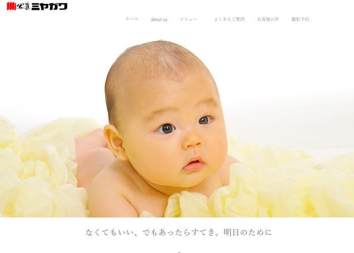 写真ミヤガワのキャプチャ画像