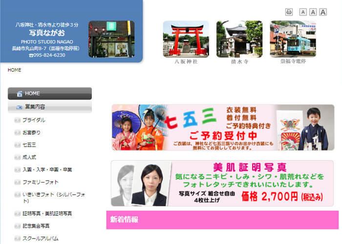 写真ながお 長崎市写真館 キャプチャ画像