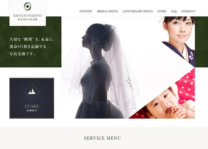 SHASHINKOYO 株式会社写真光陽のキャプチャ画像