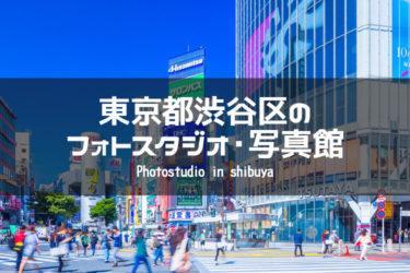 渋谷・表参道・原宿周辺でおすすめのフォトスタジオ・写真館6選|東京都渋谷区