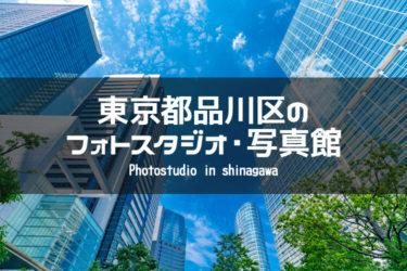 品川・大井・大崎周辺でおすすめのフォトスタジオ・写真館6選|東京都品川区