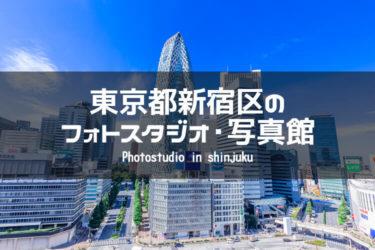 新宿・四ツ谷周辺でおすすめのフォトスタジオ・写真館6選|東京都新宿区