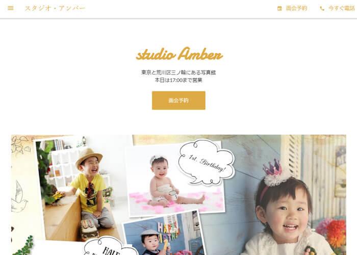 スタジオ・アンバーキャプチャ画像