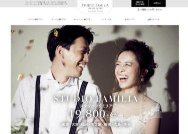 STUDIO FAMILIA(スタジオファミリア)東京ベイサイド