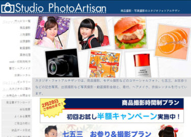 Studio Photo Artisan